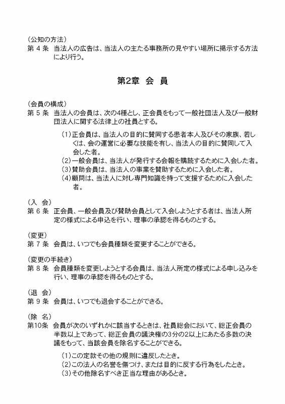 201705_定款_ページ_3.jpg