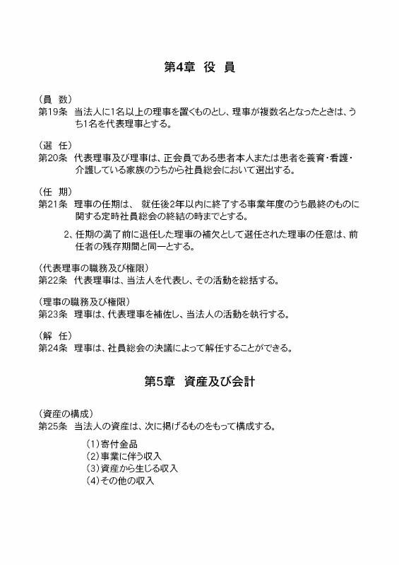 201705_定款_ページ_5.jpg