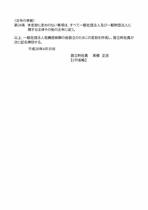 201705_定款_ページ_7.jpg