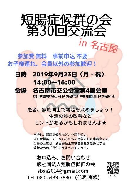 20190923_第30回交流会チラシ.jpg